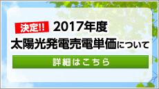 【決定!!】2017年度太陽光発電売単価について