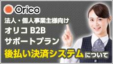 オリコB2Bサポートプランお申込みについて