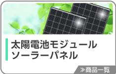 太陽電池モジュール・ソーラーパネル