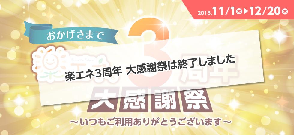 楽エネ3周年大感謝祭