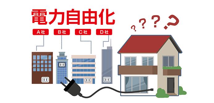 電力自由化のメリット・デメリットとは? イメージ図