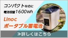 btc向け ポータブル蓄電池