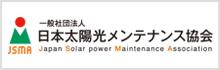 日本太陽光メンテナンス協会