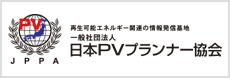 PVプランナー協会