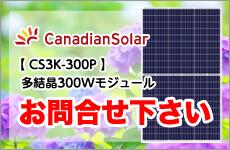 カナディアン・ソーラー 多結晶 CS3Kシリーズ