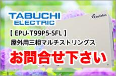 epu-t99p5-sfl 屋外用三相マルチストリングス