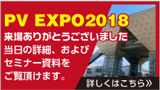 PVEXPOに出展しました
