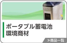 住宅用商材・蓄電池