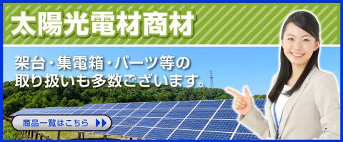 太陽光電材商材