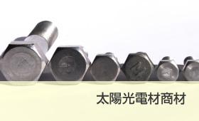 太陽光発電用架台・杭
