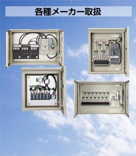 接続箱(各種メーカー)イメージ