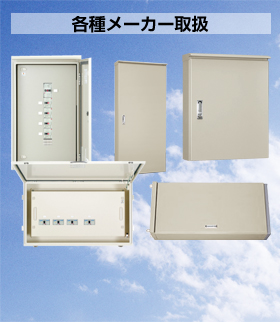 集電箱(各種メーカー)イメージ
