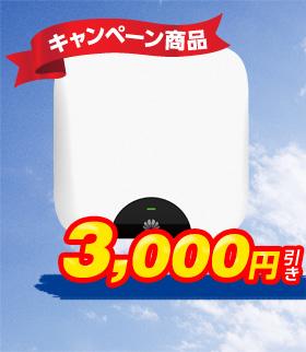 HUAWEI 単相 4.125kW(SUN2000L-4.125KTL-JP)イメージ