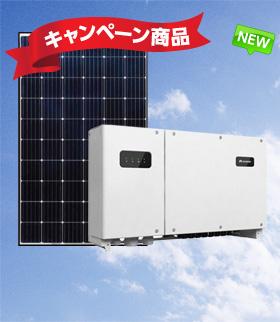 【産業用高圧】 ネクストエナジー HUAWEI 河村電器 300kWパッケージイメージ