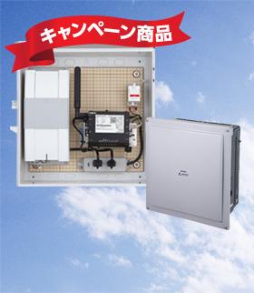 エコめがね 全量モバイルパックRS パワコンセット(ZMPRS/KPV-A55-J4)