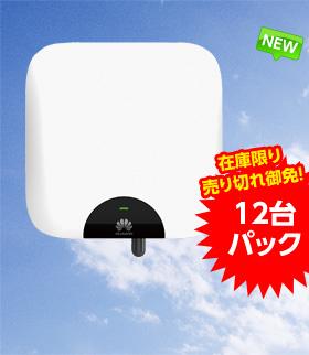 【12台パック】HUAWEI 単相 4.125kW(SUN2000L-4.125KTL-JP)イメージ