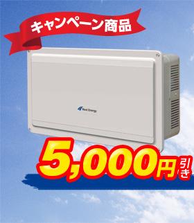 ネクストエナジー 5.5kW パワーコンディショナー 屋外用集中型 SPSS-55D-NXイメージ