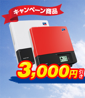 SMA 4.5kW パワーコンディショナー 屋外用単相式(基本保証10年付) SUNNY BOY 4500TL-JP-22/MPイメージ