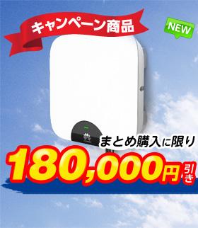 【96台パッケージ】HUAWEI 単相 4.95kW(SUN2000L-4.95KTL-JP)イメージ