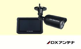 DXアンテナ製 監視カメラ