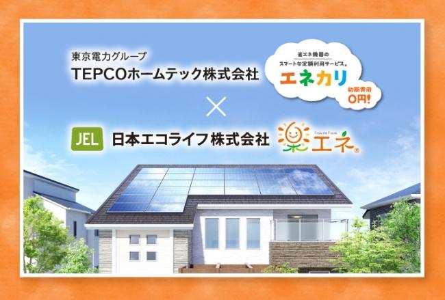 TEPCOホームテック株式会社との「エネカリ」の販売における協業について