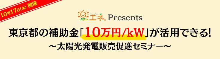 東京都の補助金「100,000円/kW」が活用できる!~太陽光発電販売促進セミナー~